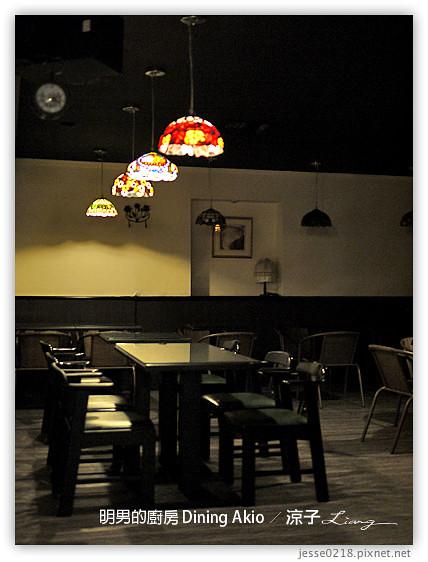 明男的廚房 Dining Akio 7
