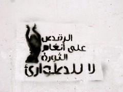 Dancing to the revolution - الرقص على انغام الثورة