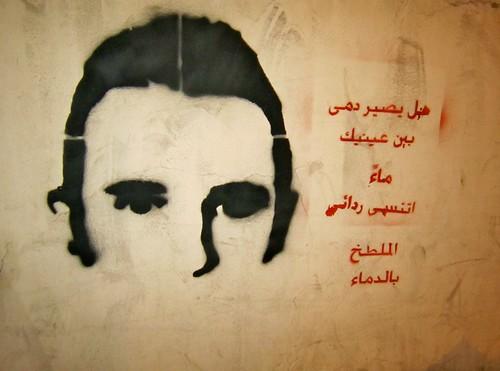 Khaled Said Graffiti