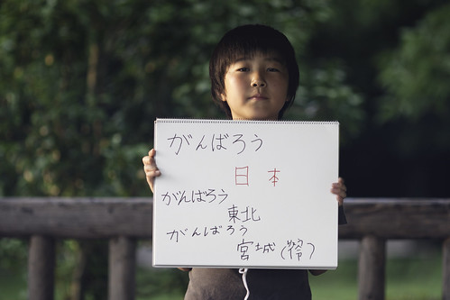 Gambarou Tohoku | Ryo