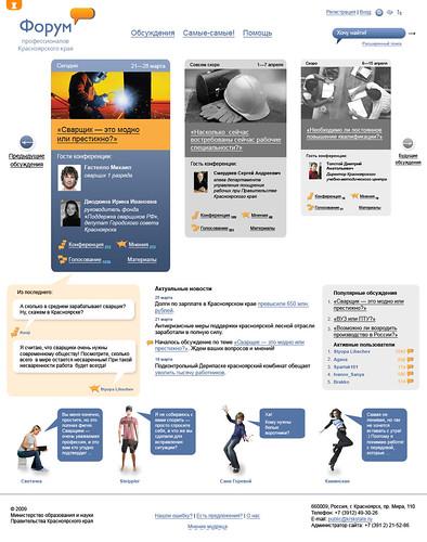 Website design of the proffesionals forum