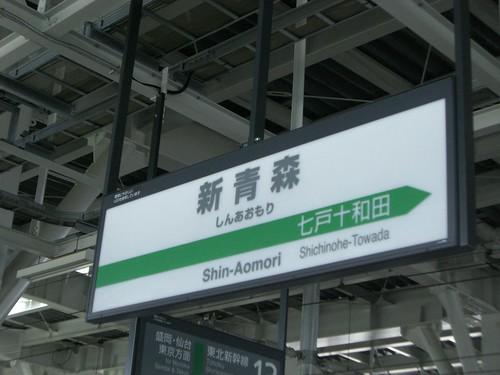 新青森駅/Shin-Aomori Station