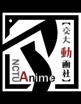 交大動畫社 NCTU Anime Club