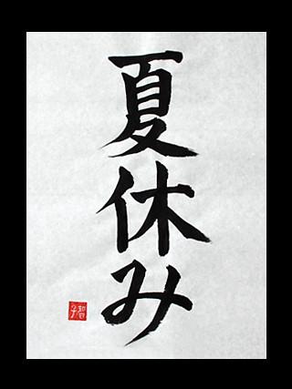 natsuyasumi
