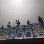 溪州農民設立在堤防上的標語:全民團結護水