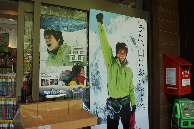 焼岳_106