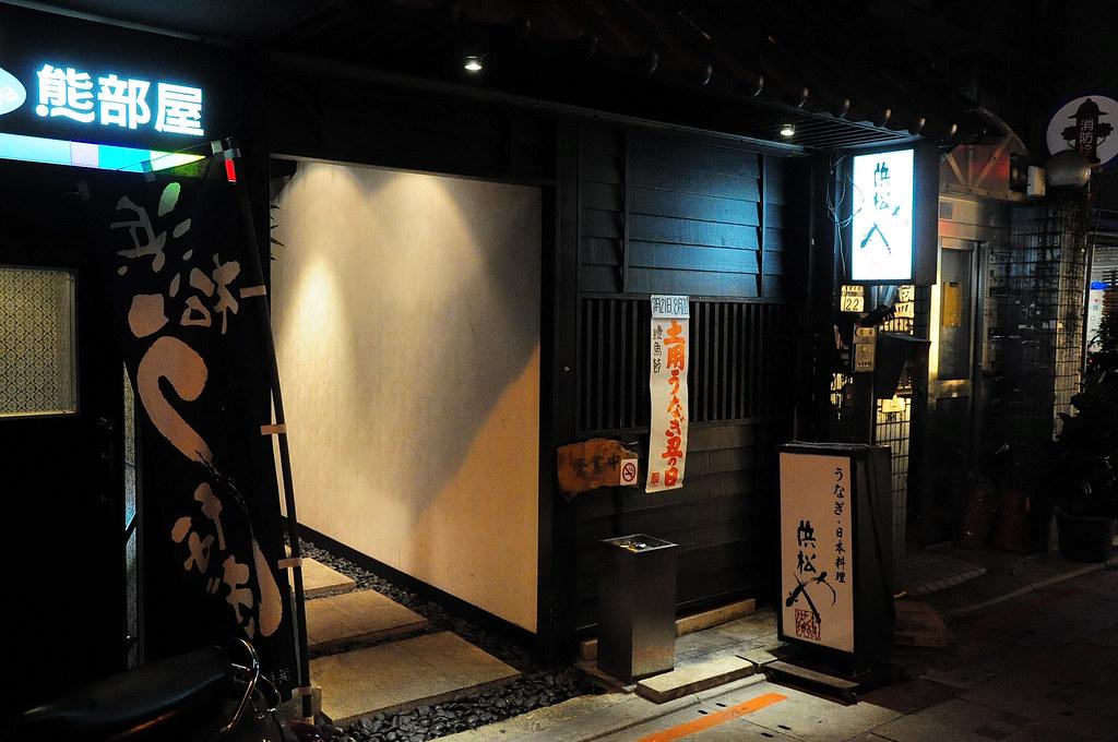濱松屋 (浜松や)