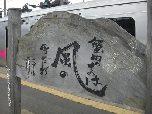蟹田駅/Kanita Station