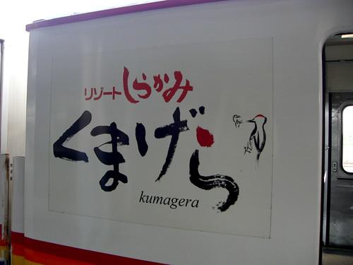 """キハ48形気動車快速リゾートしらかみ くまげら編成/KiHa 48 Series DMU Rapid Service Train """"Resort Shirakami (Kumagera) """""""