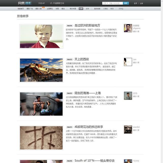163.com foto exhibition