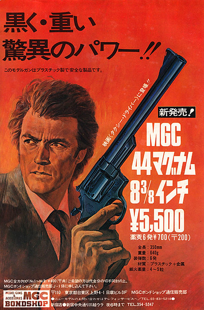 1971 ... 'Dirty Harry'