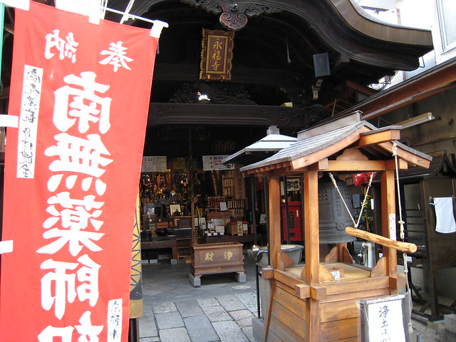 Tako Yakushi Temple in Shinkyogoku Street, central Kyoto