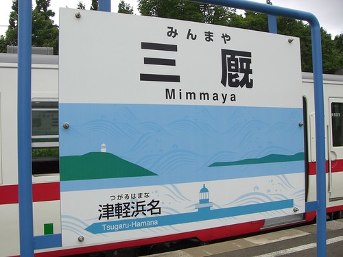 三厩駅/Mimmaya Station