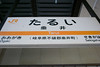 Photo:20110805_103  JR東海道本線 垂井駅(Tarui) By peter-rabbit