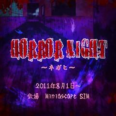 Horror Night 2011 ~ネガヒ~