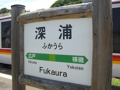 深浦駅/Fukaura Station