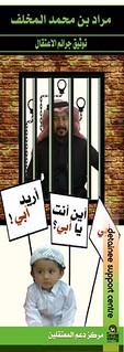 المعتقل المقعد من أثر التعذيب / مراد بن محمد بن عيسى المخلف