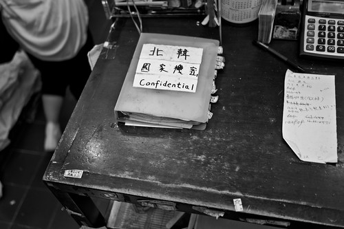 Top Secret (Yau Ma Tei)