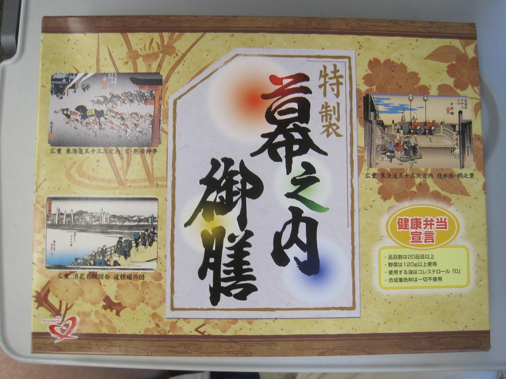 Makunouchi bento cover, Shin-Osaka