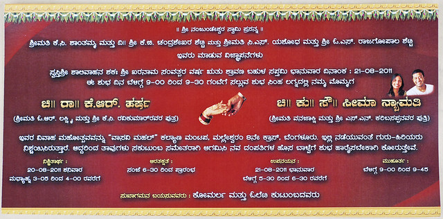 Marriage Invitation Card Kannada Invitation Marriage