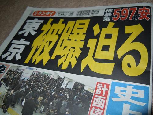 El Nikkan Gendai