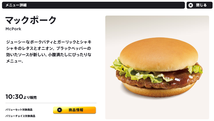 McDonald's (Japan) mcpork