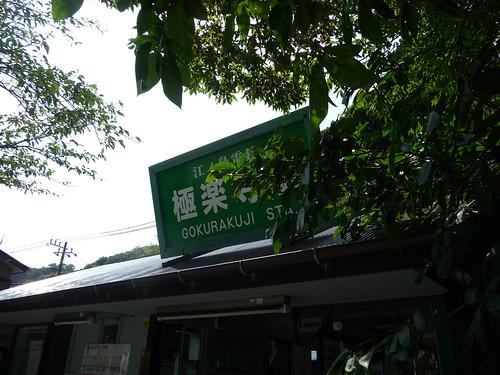 Kamakura-Enoshima-98.jpg
