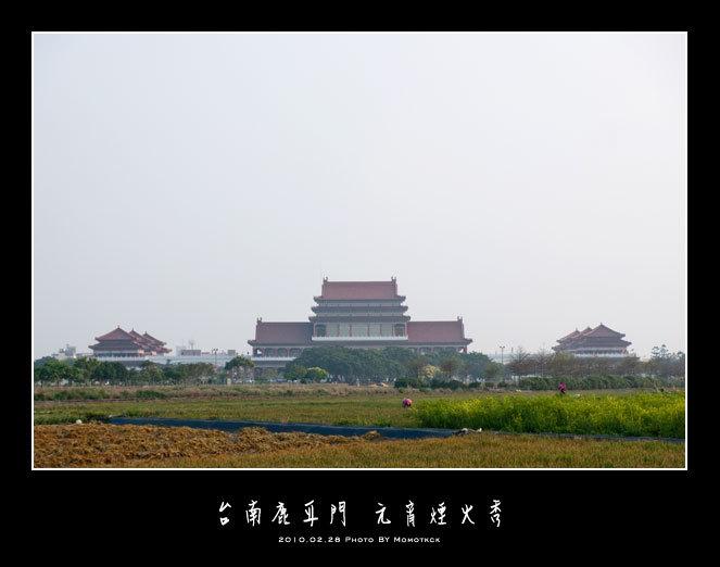 旅行︱台南安南區.鹿耳門天后宮 2010元宵煙火秀