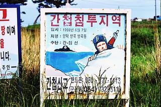 Korean cold war