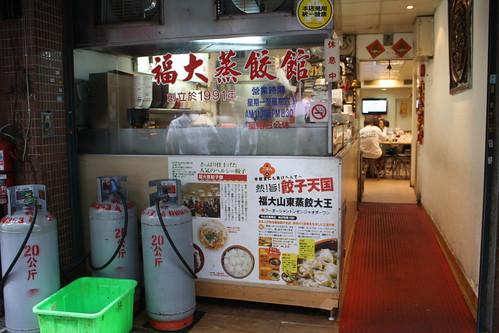 [台湾2.5] 福大山東蒸餃大王の店内