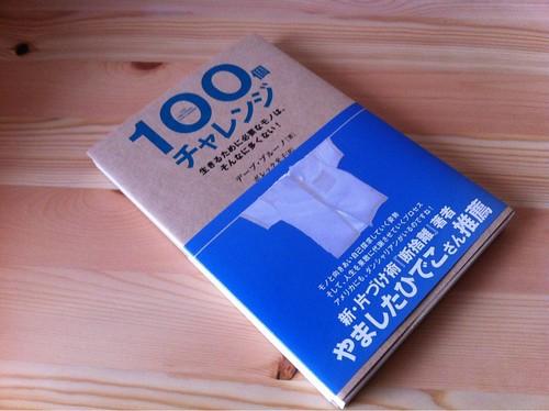 『100個チャレンジ』 デーブ・ブルーノ