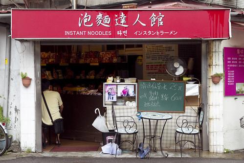 Instant noodle restaurant