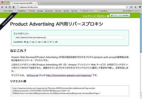 Product Advertising API用リバースプロキシ
