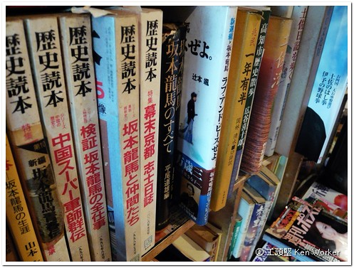 Photo:龍馬一部曲_002_h_才谷屋咖啡館_007 By kenworker