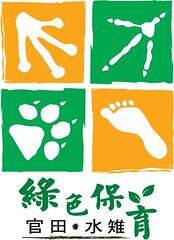 「官田水雉綠色保育」農產品標章(圖片來源:林務局)