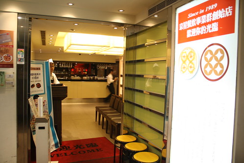 [台湾2.5] 京星港式飲茶に到着