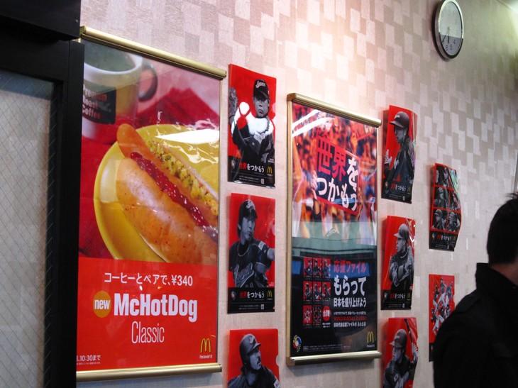 McDonald's (Japan)_3402