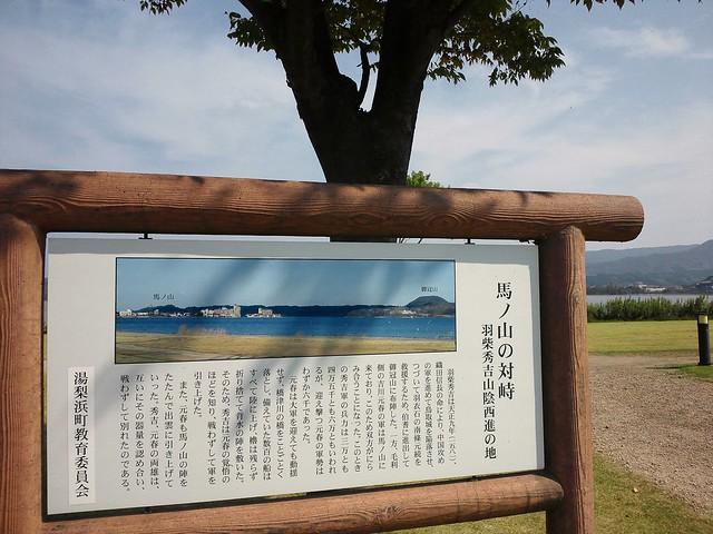 羽柴秀吉 馬の山の対峙