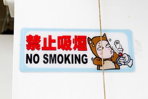 "Awesome ""No Smoking"" sign"