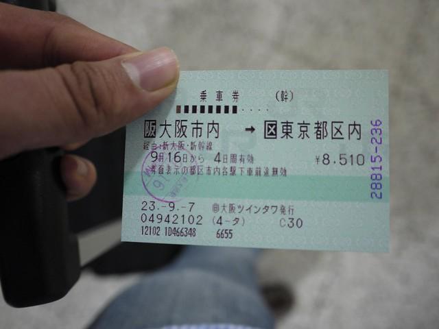 Ticket for Nozomi Shinkansen Bullet Train - Shin-Osaka to Tokyo high speed train