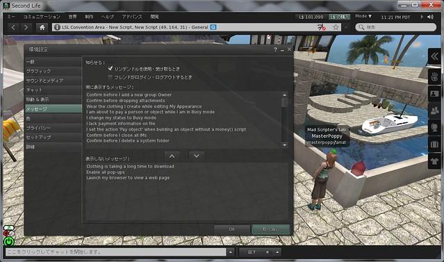 V3環境設定 メッセージ