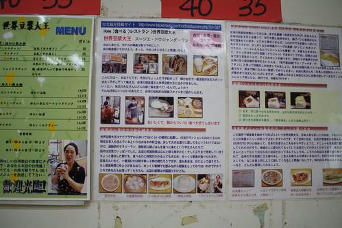 世界豆漿大王の店内には日本語の記事があります。