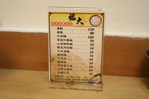 [台湾2.5] 福大山東蒸餃大王のメニュー