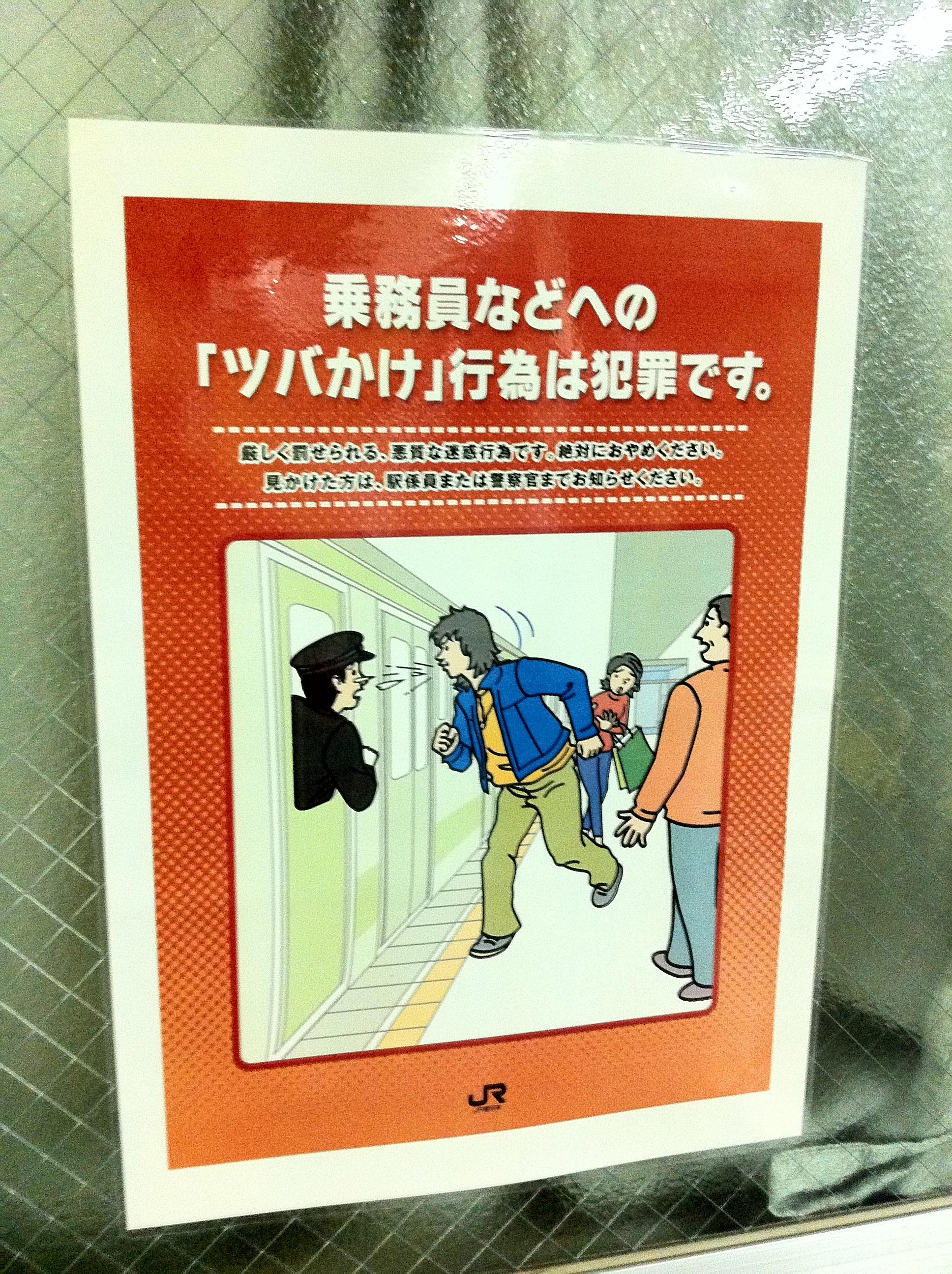 【神奈川】駅員につばを吐きかける 暴行容疑で中国籍の男(36)逮捕…JR横須賀線・逗子駅->画像>13枚