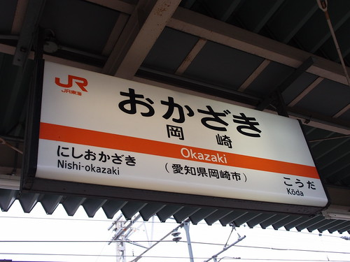 岡崎駅/Okazaki Station