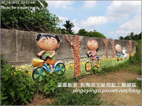 嘉義新港_板陶窯20110814_R0041425