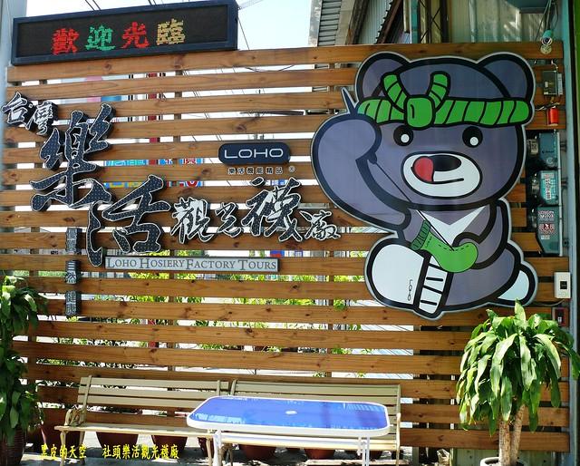 2011 0724社頭樂活觀光襪廠001