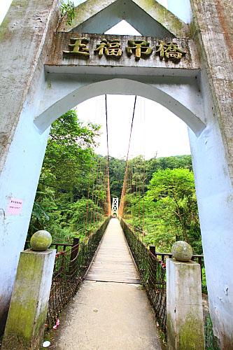 07Y5竹山天梯風景區-玉福吊橋