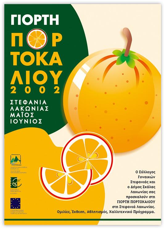 Poster-OrangeFestival-2002