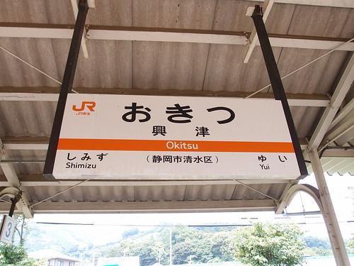 興津駅/Okitsu Station